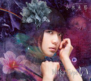 小林未郁「Mika Type い」
