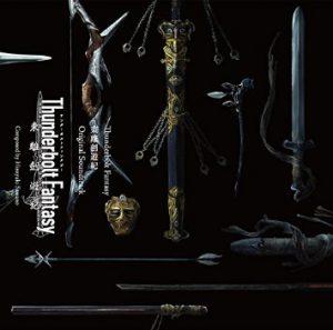 「Thunderbolt Fantasy 東離劍遊紀」オリジナル・サウンドトラック